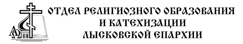 ОРОиК Лысковской епархии